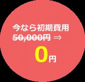 今なら初期費用0円
