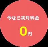今なら料金0円